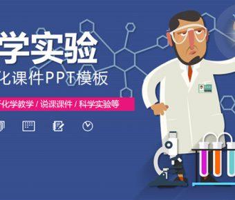 【實驗課程PPT】優質的36頁實驗課程PPT模板下載,動態化學課程簡報的作業檔