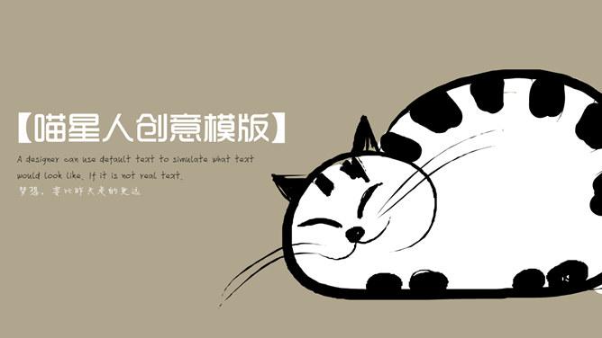 小貓PPT 免費下載