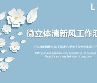 【立體雕花PPT】優質的41頁立體雕花PPT模板下載,動態淡雅花朵簡報的頁面檔