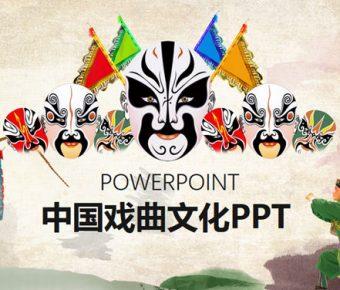 【戲曲介紹PPT】精品的27頁戲曲介紹PPT模板下載,動態傳統文化範本的頁面檔