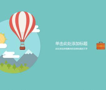 【旅遊介紹PPT】旅遊介紹PPT模板下載,旅遊出行範本的範例套用