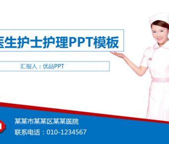 【醫院宣傳ppt】精品的36頁醫院宣傳ppt模板下載,動態醫生護士簡報的檔案格式