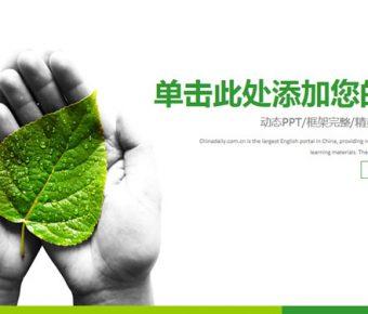 【環境保護PPT】環境保護PPT模板下載,環境簡報的範例套用