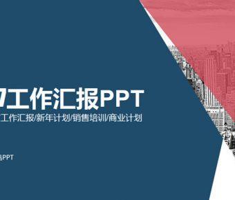 【工作稟報PPT】精緻的22頁工作稟報PPT模板下載,動態銷售計劃範本的下載格式