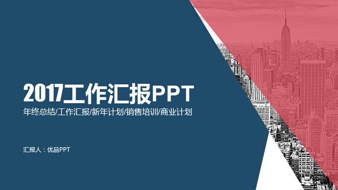 工作稟報PPT 模板下載 | 天天瘋PPT