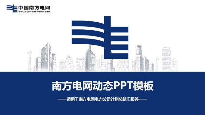 南方電網工作彙報PPT模板