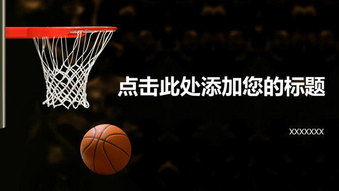 籃球教學powerpoint
