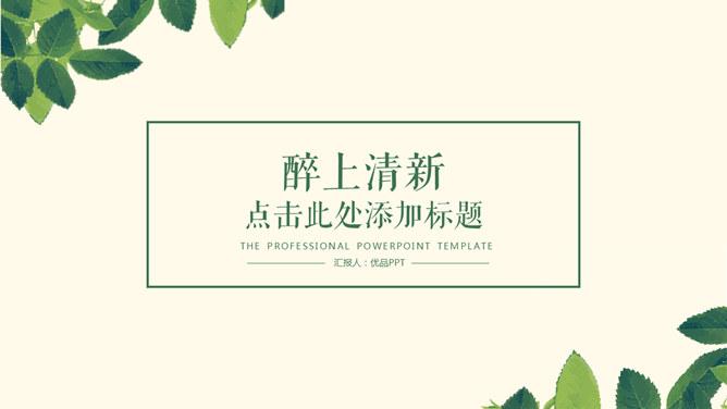 綠葉元素PPT 模板下載 | 天天瘋PPT