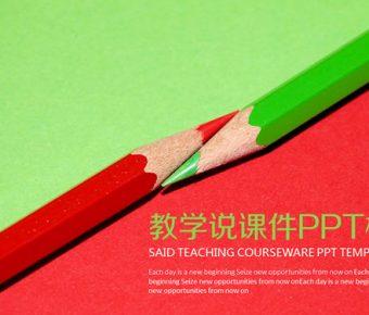 【上課教材PPT】優秀的22頁上課教材PPT模板下載,動態課程教學範本的範本格式