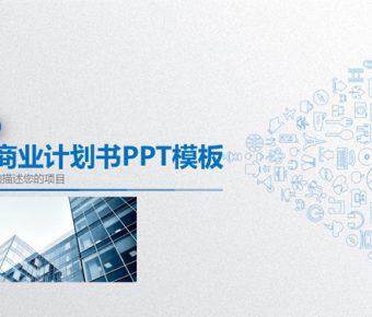 【創業規劃書PPT】精品的40頁創業規劃書PPT模板下載,動態創業實務簡報的範本檔