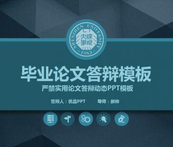 【期末報告PPT】高質感的40頁期末報告PPT模板下載,動態論文撰寫簡報的素材檔