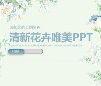 【復古花卉PPT】高質量的40頁復古花卉PPT模板下載,動態清新花朵簡報的模板格式