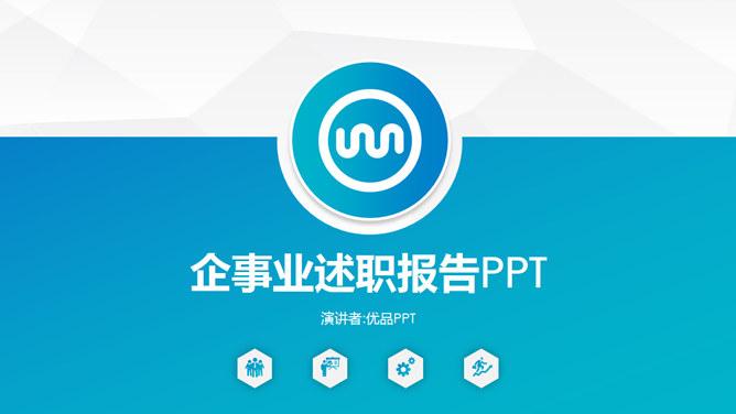 職述報告powerpoint   簡報免費下載