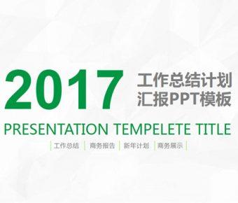 【發展計劃PPT】高質量的26頁發展計劃PPT模板下載,動態工作發展簡報的範例格式