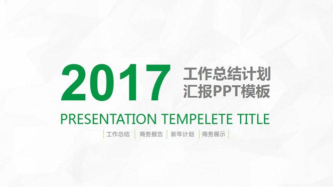 發展計劃PPT 免費下載