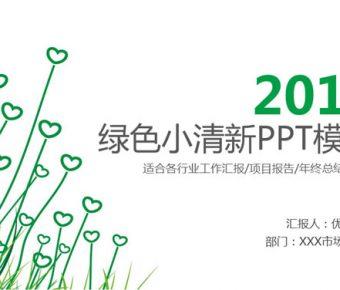 【綠色主題PPT】精品的33頁綠色主題PPT模板下載,動態愛心小草簡報的格式檔