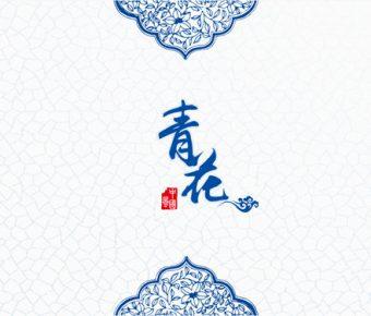 【青花瓷PPT】完美的22頁青花瓷PPT模板下載,動態中國風簡報的範本格式