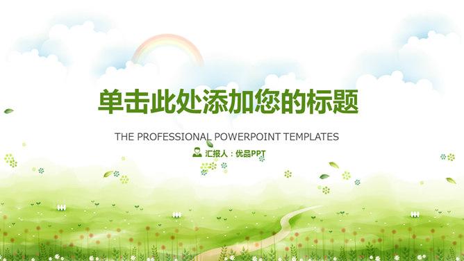 綠色powerpoint