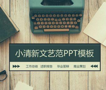 【文青風PPT】細緻的26頁文青風PPT模板下載,動態年輕時尚簡報的模板格式