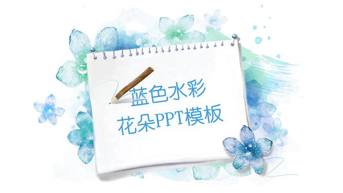 水彩花卉powerpoint   簡報免費下載