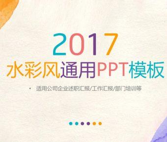 【可愛水彩PPT】優秀的27頁可愛水彩PPT模板下載,動態水彩繪畫簡報的範例格式