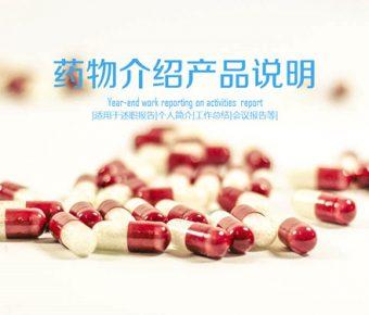 【藥物介紹PPT】高品質的22頁藥物介紹PPT模板下載,動態介紹藥物範本的範例格式