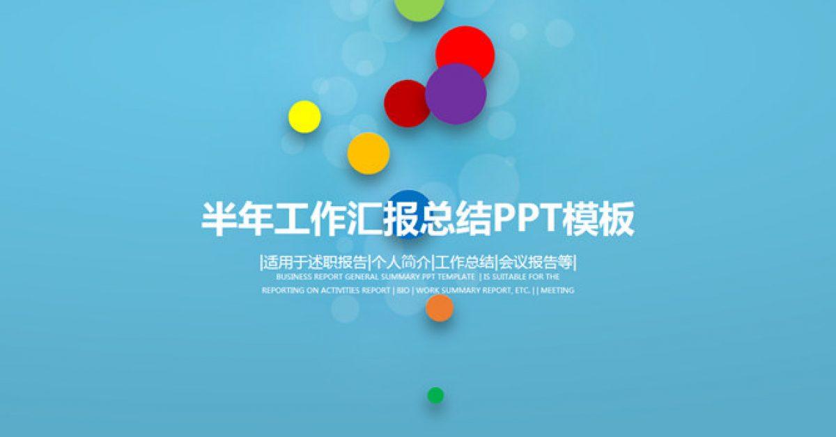 【工作計畫PPT】高質量的26頁工作計畫PPT模板下載,動態工作心得範本的檔案格式