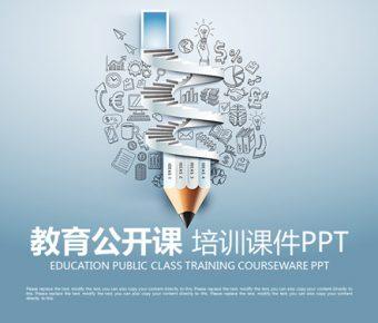 【年度課程PPT】高品質的26頁年度課程PPT模板下載,動態課程教學簡報的模板擋