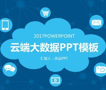 【數據介紹PPT】完美的27頁數據介紹PPT模板下載,動態大數據簡報的模板擋