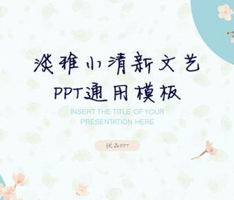 【可愛風格PPT】高質感的27頁可愛風格PPT模板下載,動態可愛背景範本的範本檔