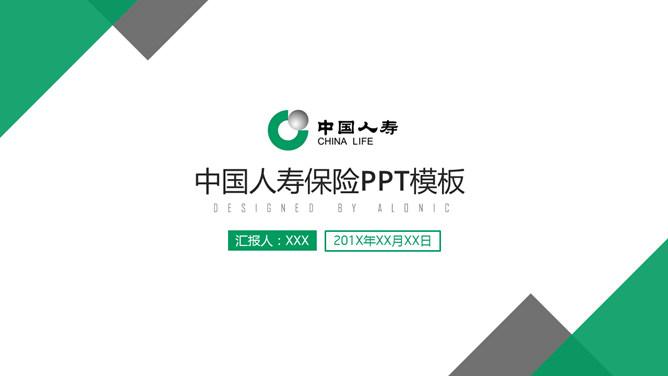 中國人壽保險公司PPT模板