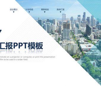 【工商雜誌PPT】優質的25頁工商雜誌PPT模板下載,動態雜誌排版簡報的範例檔
