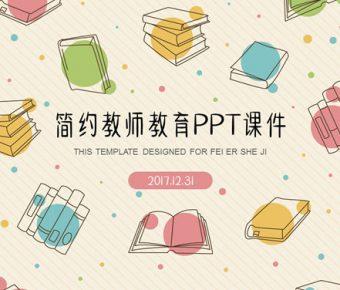 【教師講課PPT】精緻的25頁教師講課PPT模板下載,動態課程準備範本的素材格式