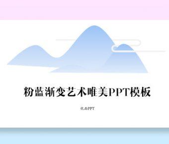 【藝術唯美PPT】完美的24頁藝術唯美PPT模板下載,動態顏色漸變簡報的範例檔