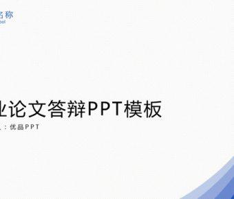 【極簡專題PPT】優秀的29頁極簡專題PPT模板下載,動態期末設計範本的範例格式