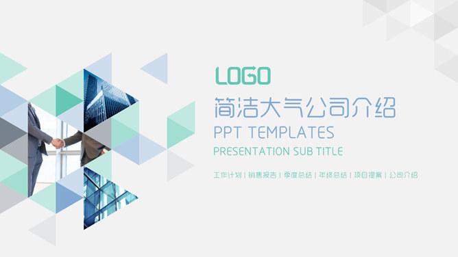 簡潔創意三角公司介紹PPT模板