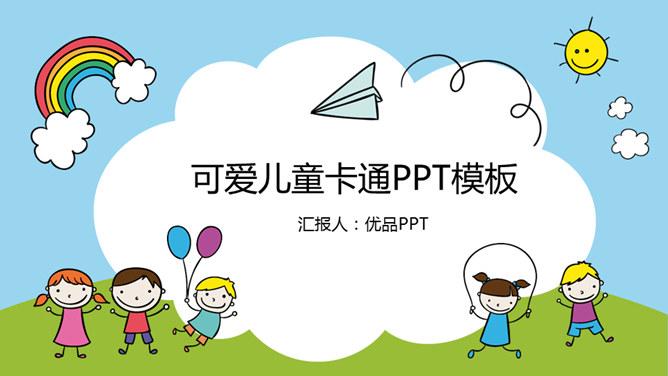 可愛卡通兒童畫PPT模板