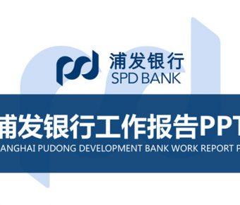 【銀行報告PPT】優秀的26頁銀行報告PPT模板下載,動態工作敘述簡報的檔案格式