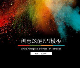 【創意藝術PPT】優秀的25頁創意藝術PPT模板下載,動態酷炫簡報範本的素材作業檔