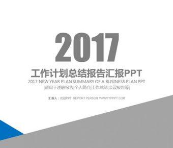 【工作總結PPT】精美的30頁工作總結PPT模板下載,動態工作報告簡報的頁面格式