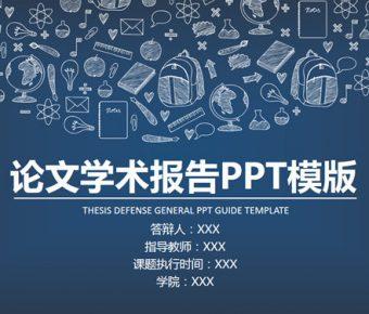 【論文架構PPT】完美的18頁論文架構PPT模板下載,靜態時尚論文範本的頁面檔