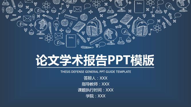 論文架構PPT 免費下載