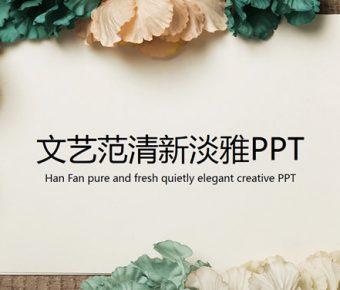 【文藝報告PPT】精品的26頁文藝報告PPT模板下載,動態花朵背景簡報的素材檔