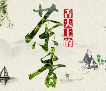 【茶藝展示PPT】高質感的27頁茶藝展示PPT模板下載,動態中國茶道簡報的模板格式