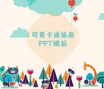 【插畫風PPT】精細的15頁插畫風PPT模板下載,靜態可愛插畫範例的模板擋
