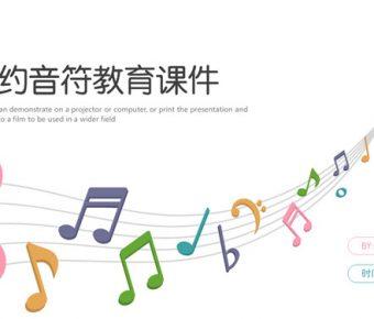 【音樂課PPT】優質的25頁音樂課PPT模板下載,動態音樂報告範本的素材格式