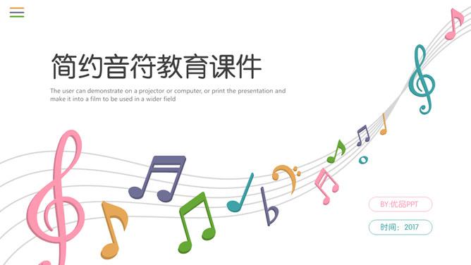 音符音樂教學課件PPT模板