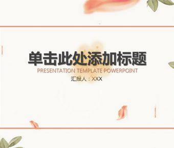 【葉子背景PPT】高質量的26頁葉子背景PPT模板下載,動態落葉簡報範本的素材檔
