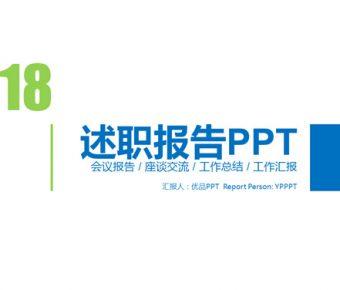 【年終述職PPT】優質的22頁年終述職PPT模板下載,動態清新述職範例的頁面格式