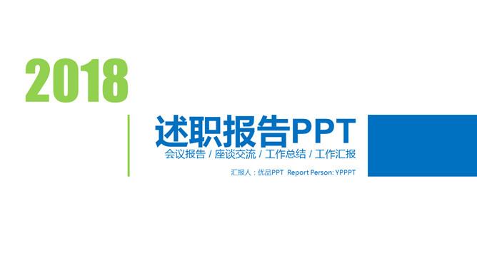 清爽藍綠年終述職報告PPT模板